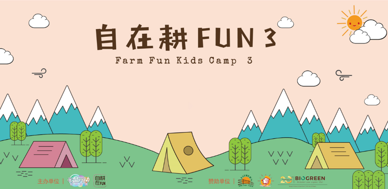 Pledge For 20 Homes  - Farm Fun Kids Camp 3 (25/05/2019 - 27/05/2019)